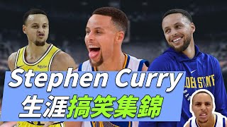 Stephen Curry 生涯搞笑集錦 | Stephen Curry Funny Moments
