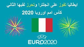 نهائي كأس امم اوروبا 2020   ايطاليا تحرز لقبها القاري الثاني بعد فوزها على انجلترا بركلات الترجيح