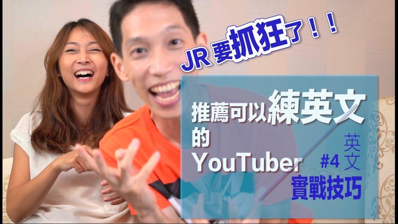 英文實戰技巧#4 - 推薦學英文優質YouTuber feat. JR Lee | 用Casey影片學英文