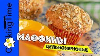 ПП МАФФИНЫ ☀️ нежные и вкусные КЕКСЫ   полезные рецепт из цельнозерновой муки на завтрак   MUFFINS