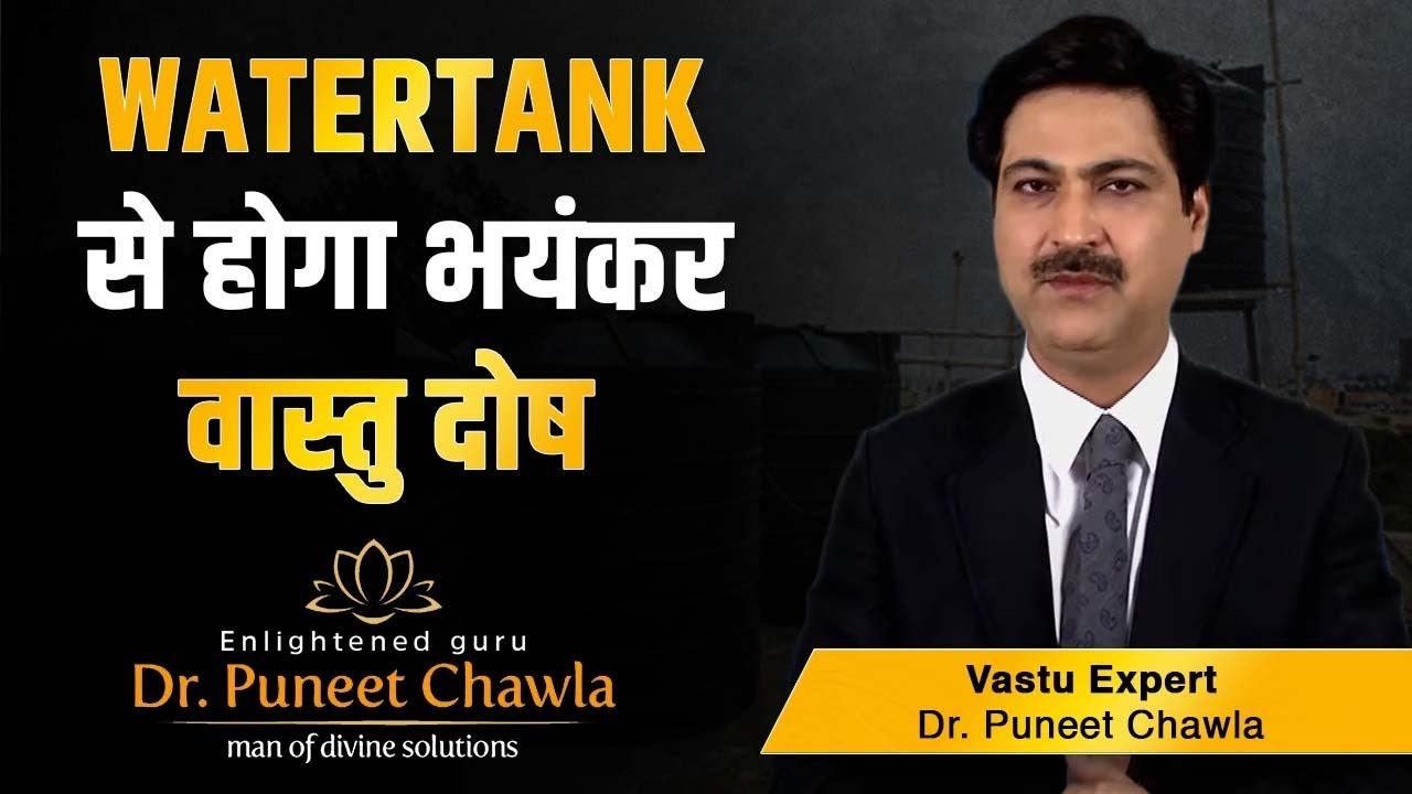 Vastu For Water Tank in House | Vastu Tips by Enlightened Life Guru ...