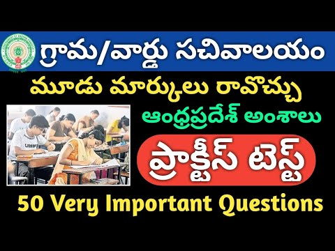 AP Grama/Ward Sachivalayam Model Question Paper-93   Andhra Pradesh Current Affairs, AP Govt Schemes