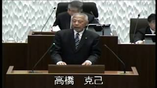 平成30年第4回湯沢市議会定例会 議事日程第4号④ 一般質問④ 高橋克己議員.