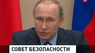 В Ново-Огарёво прошло заседание Совета Безопасности России