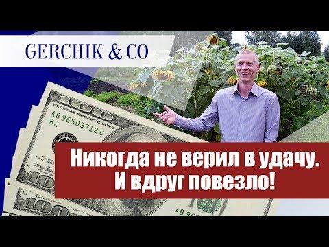 """♨️ Я никогда не верил в удачу. И вдруг повезло! Выиграл 500$ в акции Gerchik & Co """"Летняя жара""""."""