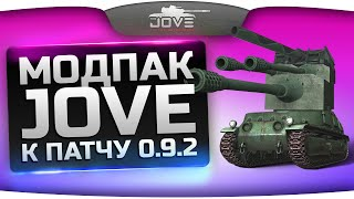 Модпак Джова к патчу 0.9.2. Jove's Mod Pack [Eng Subs]. Сборка модов World Of Tanks.