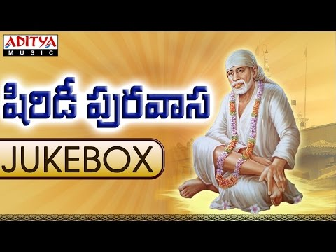 Shirdi Puravasa ||S. P. Balasubrahmanyam Devotional Songs Jukebox || Mohana (Pardhu).