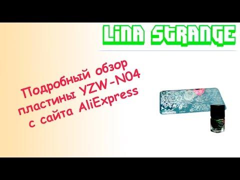 Подробный обзор пластины для стемпины YZW-N04