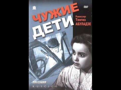 Чужие дети (1958) фильм