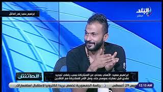 الماتش - اللقاء الكامل لنجم الكرة المصرية إبراهيم سعيد مع هاني حتحوت وتصريحات قوية