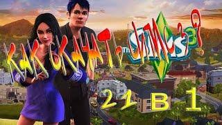 Как скачать Sims 3 +Райские острова ? Все дополнения|Симс 3|Как скачать симс 3 все дополнения ?