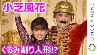 チャンネル登録:https://goo.gl/U4Waal 女優の小芝風花(21)、お笑い...