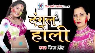 छपर ज ल क द ह त ह ल bhojpuri holi song 2017    naina singh