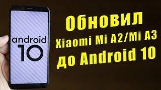 Установил Android 10 на Xiaomi Mi A2   Mi A3
