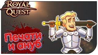 Royal Quest - Меч: Печати + Ануб!