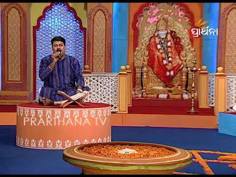Chala Re Mana Shirdi Jiba | Sai Mangalya Bhajan | Odia Bhajan | Sudhakar Mishra