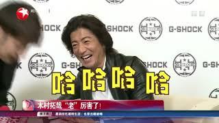 木村拓哉,出生于日本东京都,日本知名的全方位艺人,具有演员,歌手,...