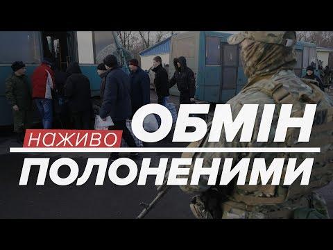 LIVE | Обмін полоненими між Україною та Росією