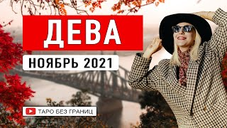 ДЕВА - НОЯБРЬ 2021 | Таро Прогноз | Таро онлайн | Гадание Онлайн | Гадание таро |
