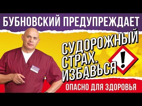 Судороги в ногах - что делать? Упражнения при судорогах от доктора Бубновского