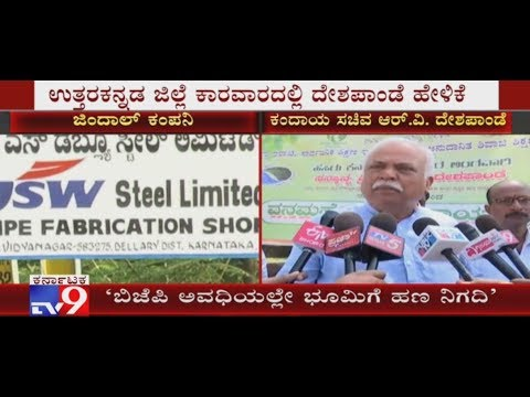 'BJP Govt Decided to Give Land for Jindal Company' RV Deshpande Says