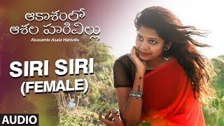 Siri Siri (Female) Full Audio Song || Akasamlo Asala Harivillu || Siraj Moghal,Naresh,Sravam