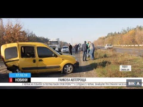 ТРК ВіККА: Через водіння «наосліп» на Черкащині трапилося три ДТП