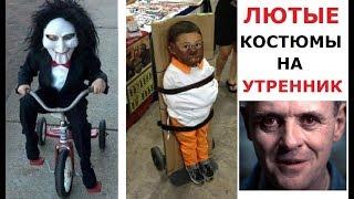 ЛЮТЫЕ костюмы на УТРЕННИК