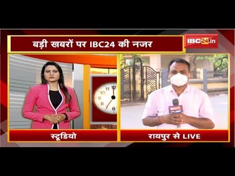 CG Latest News Today Raipur : Chhattisgarh की अहम खबरें | देखिए आज क्या रहेगा खास | 25 April 2021