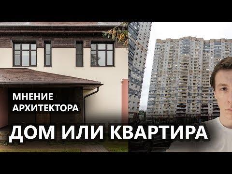 ДОМ ИЛИ КВАРТИРА. Что лучше? Мнение архитектора