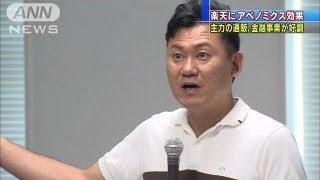 楽天、アベノミクス効果で増収増益 中間決算(13/08/02)