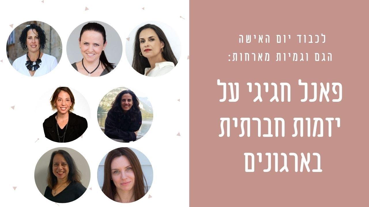 יום האישה 2021- פאנל יזמות חברתית בארגונים