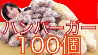 "【大食い】ハンバーガー100個に挑戦!!【木下ゆうか】 ""100""Humberger Challenge 