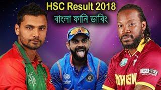 HSC Result 2018 (বাংলা ফানি) | New Bangla Funny Dubbing | Mashrafe & Virat Kohli | Bd Voice