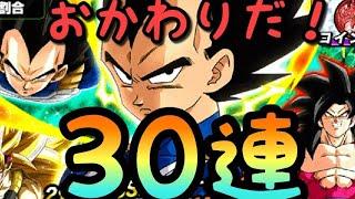 【ドッカンバトル】#27 おかわりだ!ベジータ狙いだ!いけー!ちょくTV thumbnail