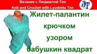 Стильный жилет простейшим узором - крючок, бабушкин квадрат/ АСМР