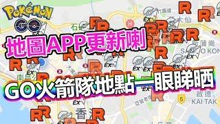 Pokemon Go | 最強地圖Map搵火箭隊