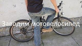 Заводим мотовелосипед(Это видео забыл вклеить когда ремонтировал предыдущее. Несколько секунд работы ... Более подробную работу..., 2014-06-29T18:58:36.000Z)