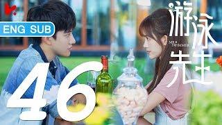 ENG SUB | [MR. Swimmer] EP46-- Starring: Ju JingYi, Mike Angelo, Yan YuHao, Hu Bing