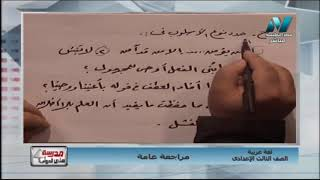 لغة عربية 3 إعدادي حلقة 15 مراجعة ليلة امتحان الفصل الدراسي الثاني ج1 أ علاء أبو العنين 09-05-2019