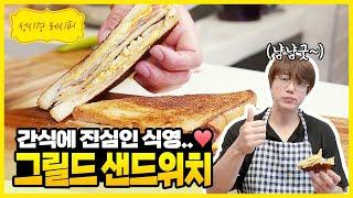 [성시경 레시피] 그릴드 샌드위치   Sung Si K…