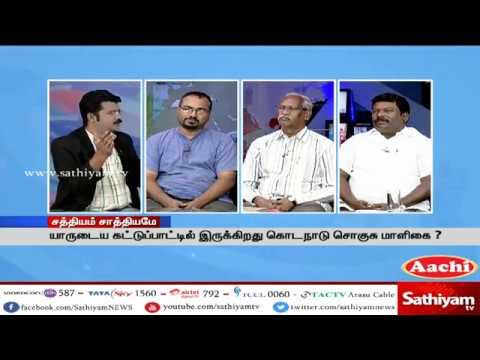 Sathiyam Sathiyame: Jayalalithaa's Kodanad Estate Murder & Robbery | Part 1 | Sathiyam News TV