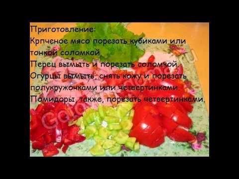 Рецепты салатов:Салат с копченым мясом