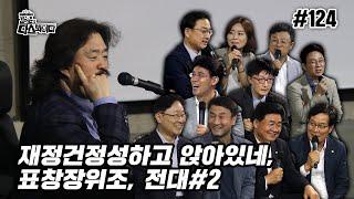 김어준의 다스뵈이다 124회 재정건전성하고 앉아있네, 표창장위조, 전대#2