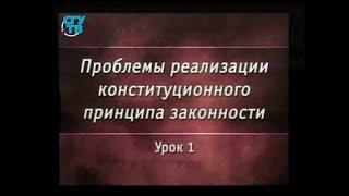 видео Соотношение государства и права.