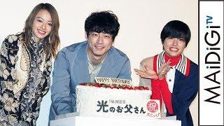 坂口健太郎、サプライズ誕生ケーキに感激も… 佐久間由衣&山本舞香の反応は「冷めていた」