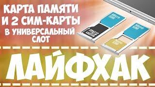 видео Все о телефонах с двумя сим картами