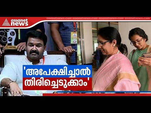 Resigned actress should apply for membership says Mohanlal| AMMA Press Meet