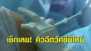 'ไทยร่วมใจ' อัพเดทคิวฉีดวัคซีนใหม่ สำหรับวันนัดเดิม 16-31 ส.ค.64