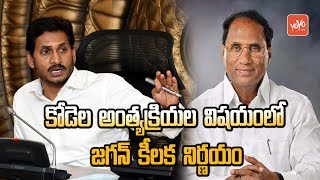 YS Jagan Decision Over Kodela Siva Prasada Rao Funerals | YSRCP | TDP Leader